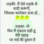 Hindi Kids Jokes Images Pics Download