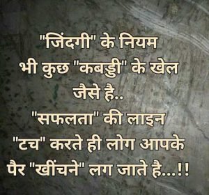 Latest Hindi Inspirational Quotes Pics For Facebook