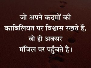 Latest Hindi Inspirational Quotes Pics For Whatsapp