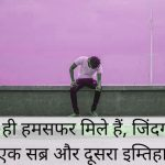 Hindi Life Whatsapp Dp For Profile Images Photo Download Free