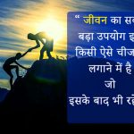 Hindi Life Whatsapp Dp For Profile Images Pics Free for Facebook
