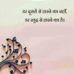 Hindi Life Whatsapp Dp For Profile Images Wallpaper Free