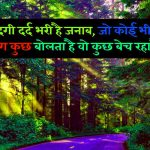 Hindi Life Whatsapp Dp For Profile Images Pics Top Quality Download