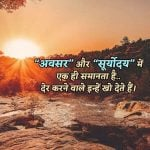 Hindi Life Whatsapp Dp For Profile Images Wallpaper Latest Download