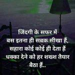 Motivational Quotes Whatsapp DP Pics Images Download