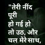 Motivational Quotes Whatsapp DP Pics photo Download