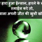 Motivational Quotes Whatsapp DP Wallpaper Download