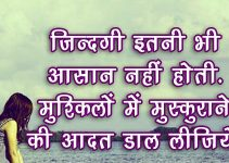 Motivational Quotes Whatsapp DP Images In Hindi