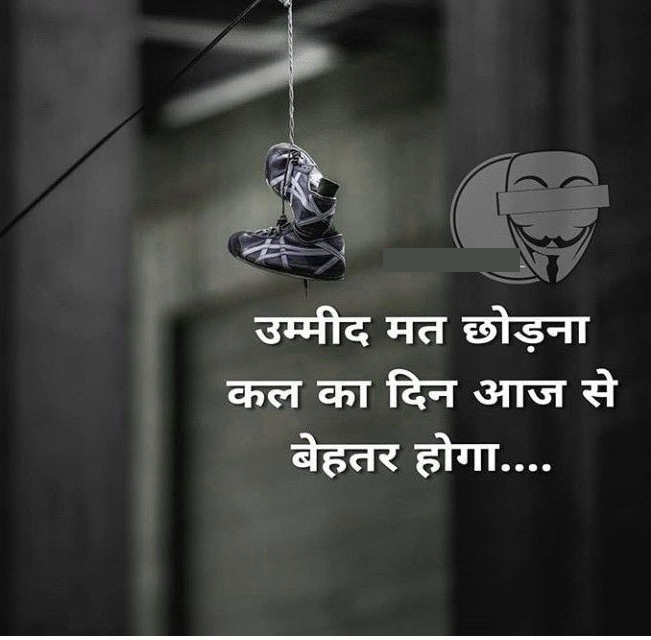 Motivational Quotes Whatsapp DP Profile Images Pics photo Download In Hindi