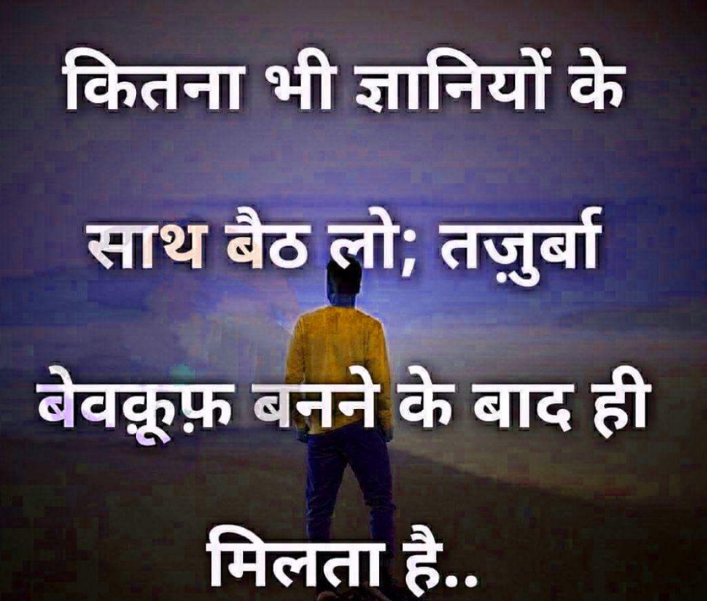 Motivational Quotes Whatsapp DP Profile Images Pics photo Download