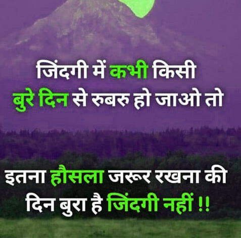 HindiMotivational Quotes Whatsapp DP Profile Images Photo pics Download