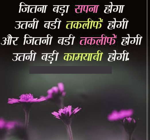 Motivational Quotes Whatsapp DP Profile Images pics Wallpaper In Hindi