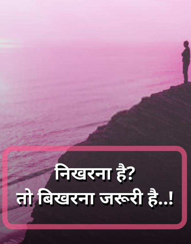 HindiMotivational Quotes Whatsapp DP Profile Images Pics Wallpaper HD Download