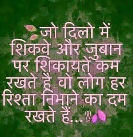HindiMotivational Quotes Whatsapp DP Profile Images Pics DownloadHindiMotivational Quotes Whatsapp DP Profile Images