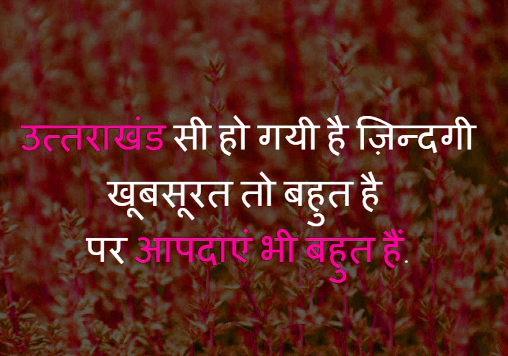 HindiMotivational Quotes Whatsapp DP Profile Images photo HD Download