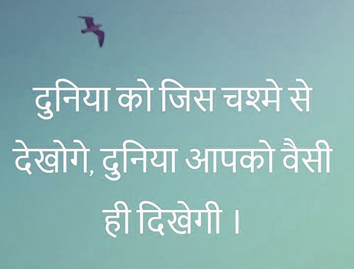 HindiMotivational Quotes Whatsapp DP Profile Images Pics Wallpaper Download