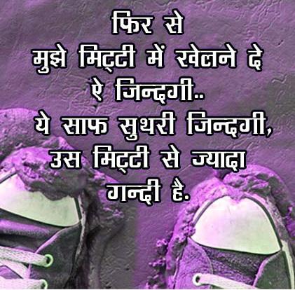 HindiMotivational Quotes Whatsapp DP Profile Images Wallpaper