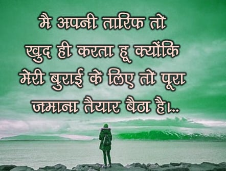 HindiMotivational Quotes Whatsapp DP Profile Images Wallpaper Free Download