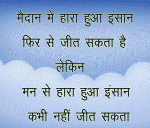 HindiMotivational Quotes Whatsapp DP Profile Images Pics pictures Download