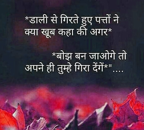 HindiMotivational Quotes Whatsapp DP Profile Images Pics HD Download Free