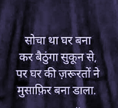 HindiMotivational Quotes Whatsapp DP Profile Images Pics Wallpaper Free Download