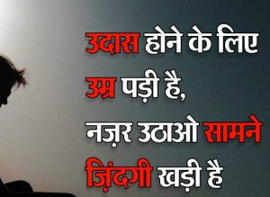 New Hindi Inspirational Quotes Photo Download