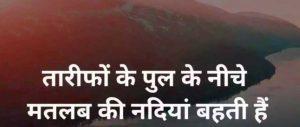 New Hindi Inspirational Quotes Photo Free Download