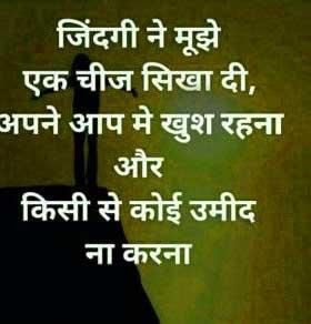 New Hindi Inspirational Quotes Photo Free