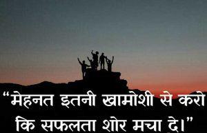 New Hindi Inspirational Quotes Photo wallpaper