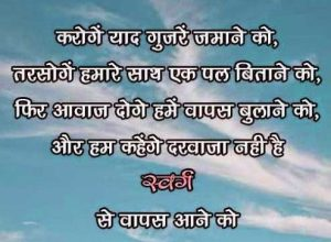 New Hindi Inspirational Quotes Pics Pictures