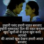 Nice Hindi Romantic Shayari