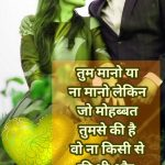 Nice Hindi Romantic Shayari Images Photo