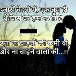 Nice Hindi Romantic Shayari Photo