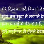 Nice Hindi Romantic Shayari Photo Free