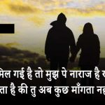 Nice Hindi Romantic Shayari Pics