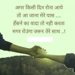 Nice Hindi Romantic Shayari Pics Foe Facebook