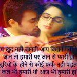 Nice Hindi Romantic Shayari Pics For Whatsapp