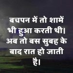 Nice Hindi Romantic Shayari Pics Free Download