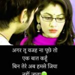 Nice Hindi Romantic Shayari Wallpaper
