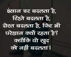 Photo Free Download Hindi Inspirational Quotes pIcs