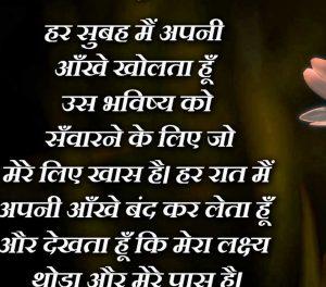 Photo Hindi Inspirational Quotes