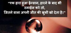 Pics Hindi Inspirational Quotes