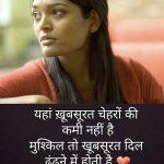 Romantic Shayari Images Pics Download