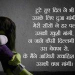 Romantic Shayari Wallpaper Free Download