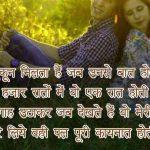 Romantic Shayari Images Pics HD Download