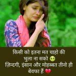 Romantic Shayari Images Download for girlfriend