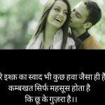 Romantic Shayari Images Pics Download Free