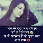 Romantic Shayari Pics Images for Whatsapp