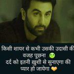 Romantic Shayari Pics Images Download