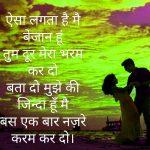 Romantic Shayari Wallpaper Photo Download